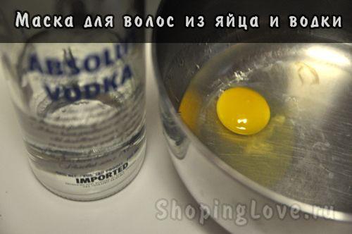 Рецепт маски для волос из яйца и водки. Делаем маску для волос с водкой и яйцом